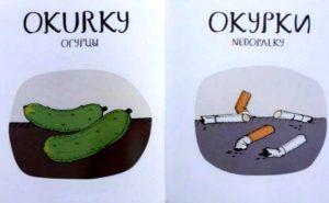чешский и русский