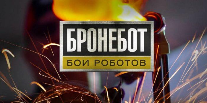 Бои роботов — «Бронебот 2016»