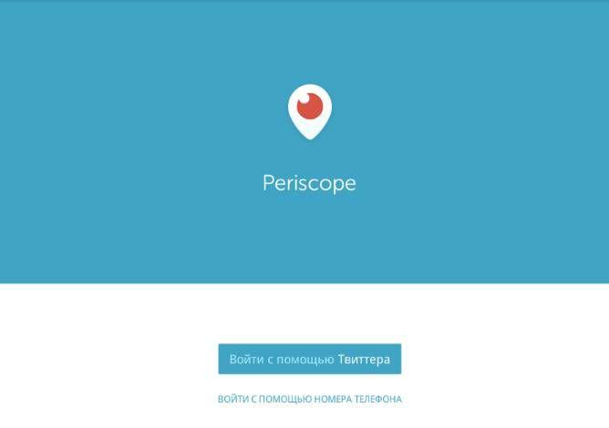 Вход Periscope