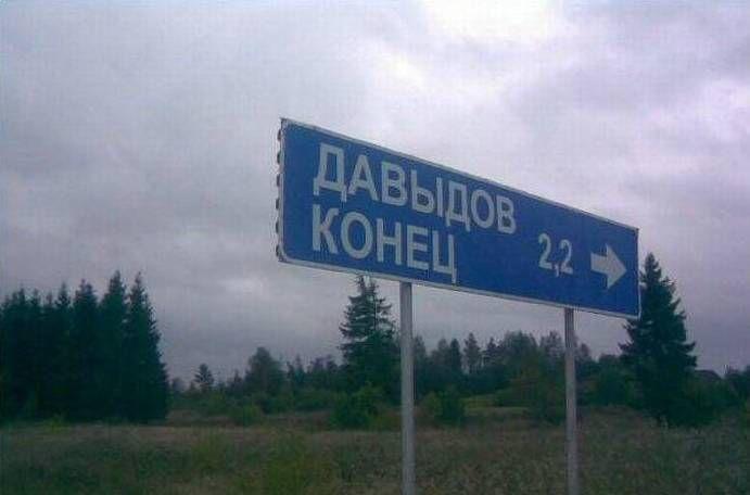 Давыдов Конец