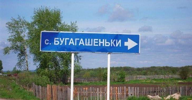 село Бугагашеньки