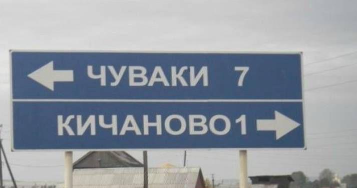 село Чуваки