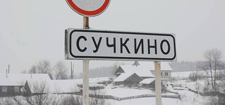 село Сучкино