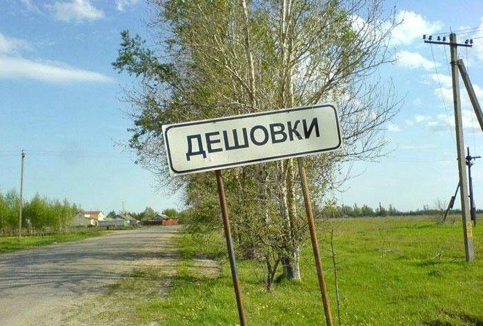 поселок Дешовки