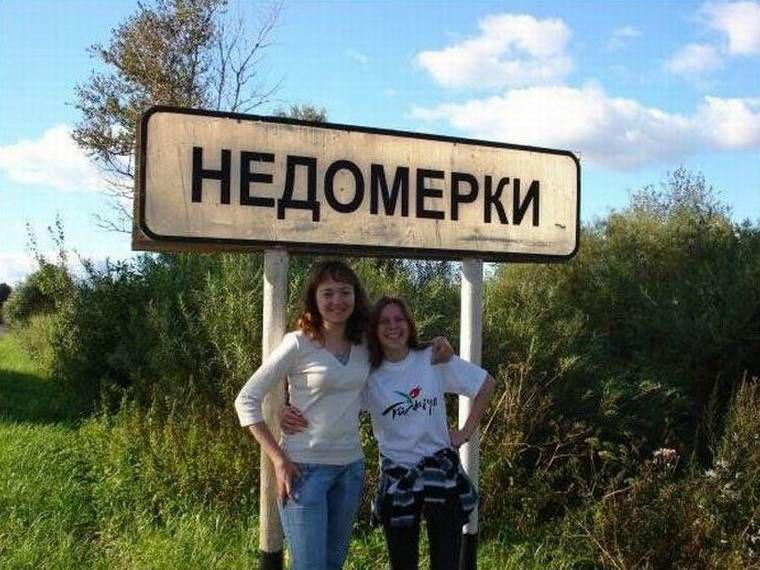 село Недомерки