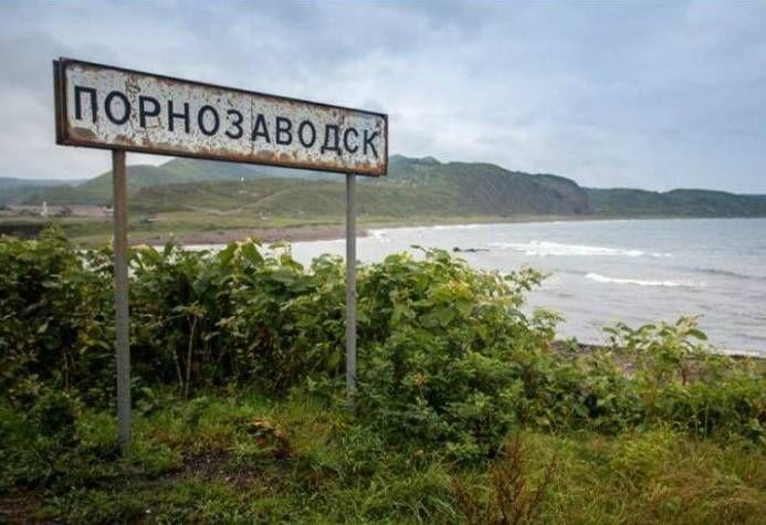 Порнозаводск