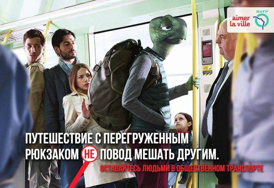 социальная реклама общественный транспорт