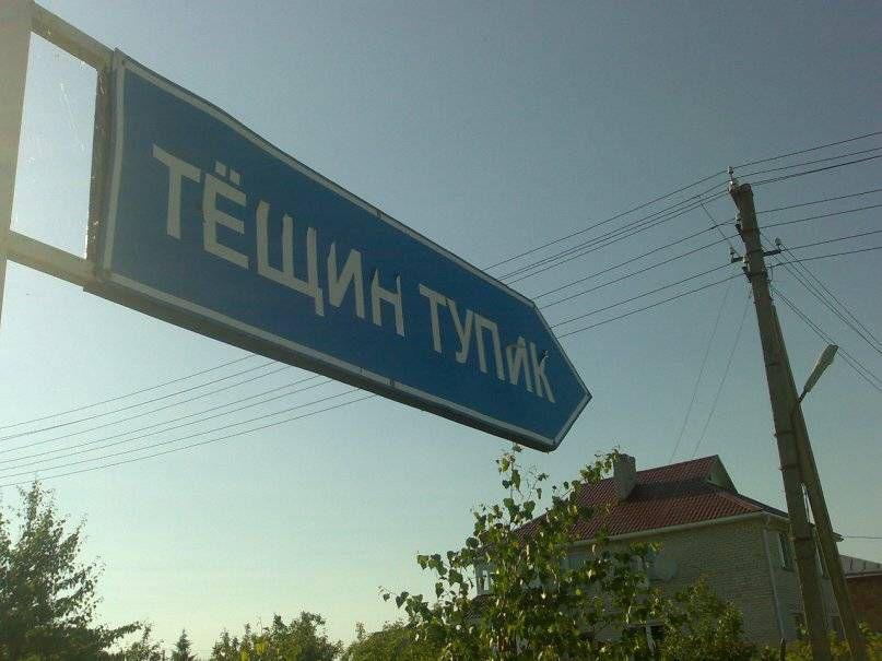 поселок Тещин Тупик