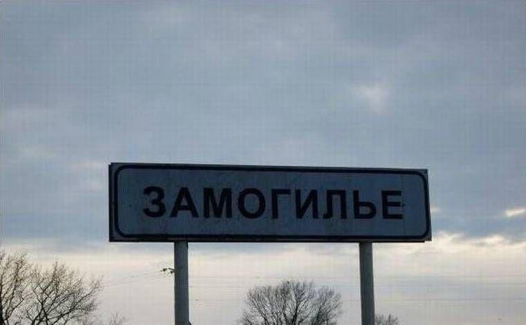 село Замогилье