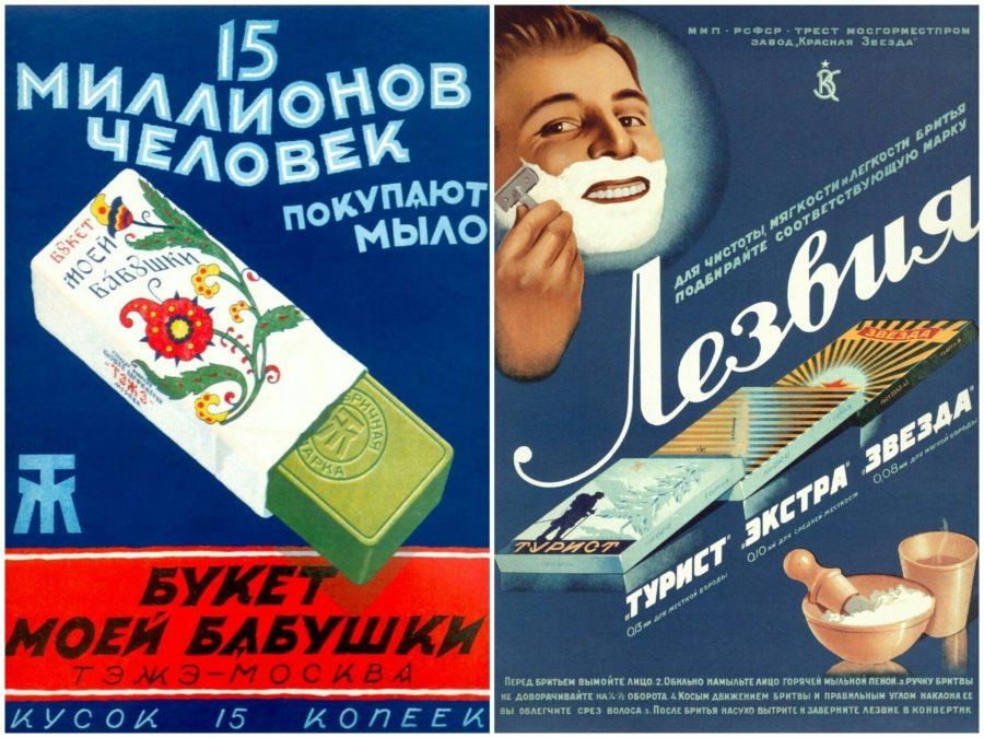 Впечатляющая советская реклама