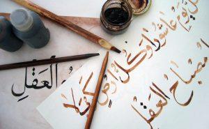 изобретения арабов