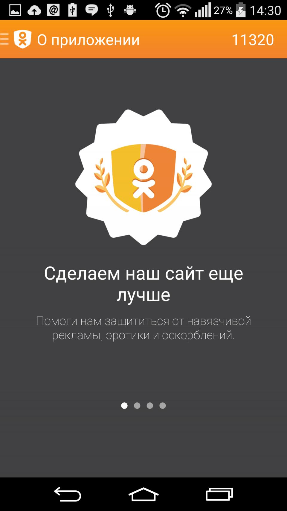 Модератор Одноклассников