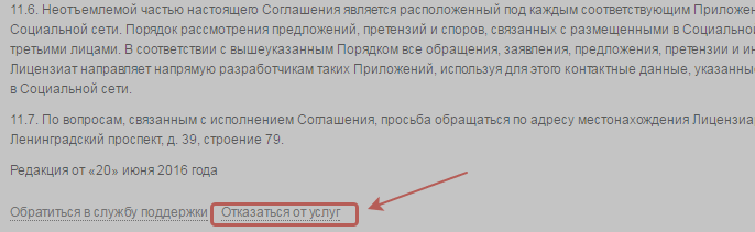 Одноклассники удалить страницу