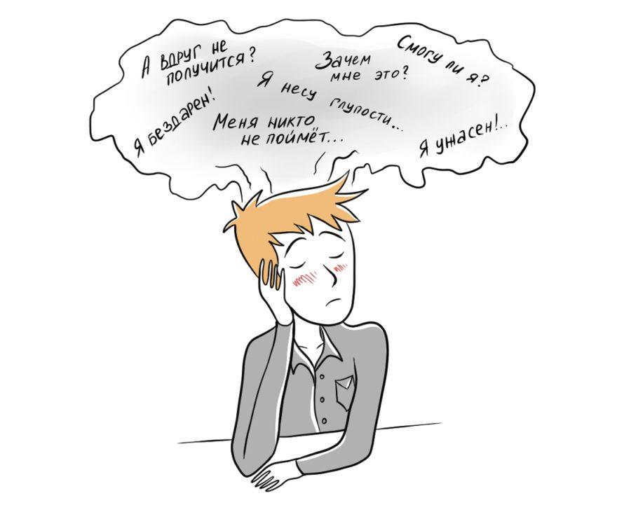 Как стать увереннее в себе