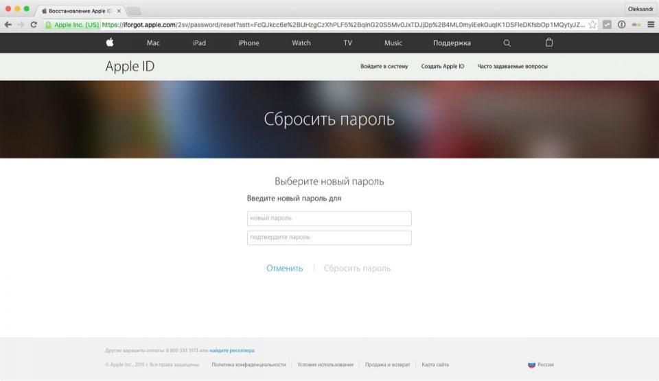 пароль от iCloud
