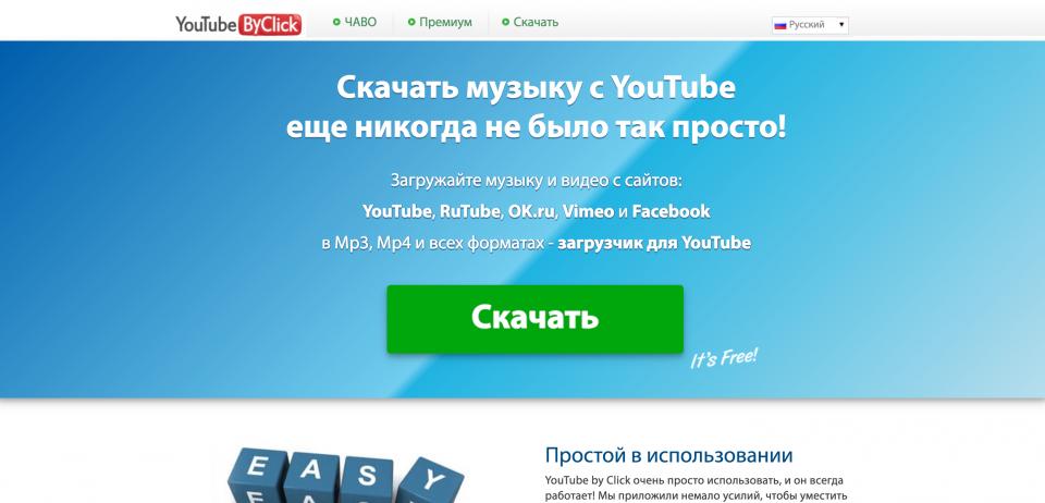 SaveFrom