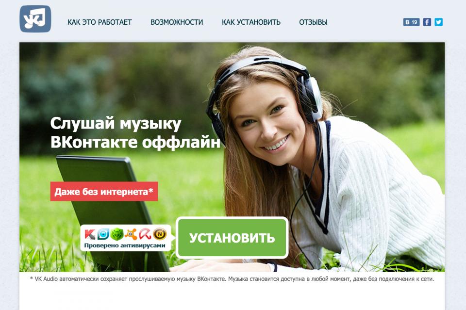 VK Audio