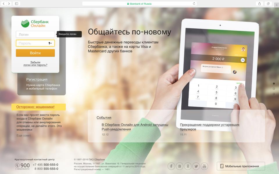 сбербанк онлайн кабинет