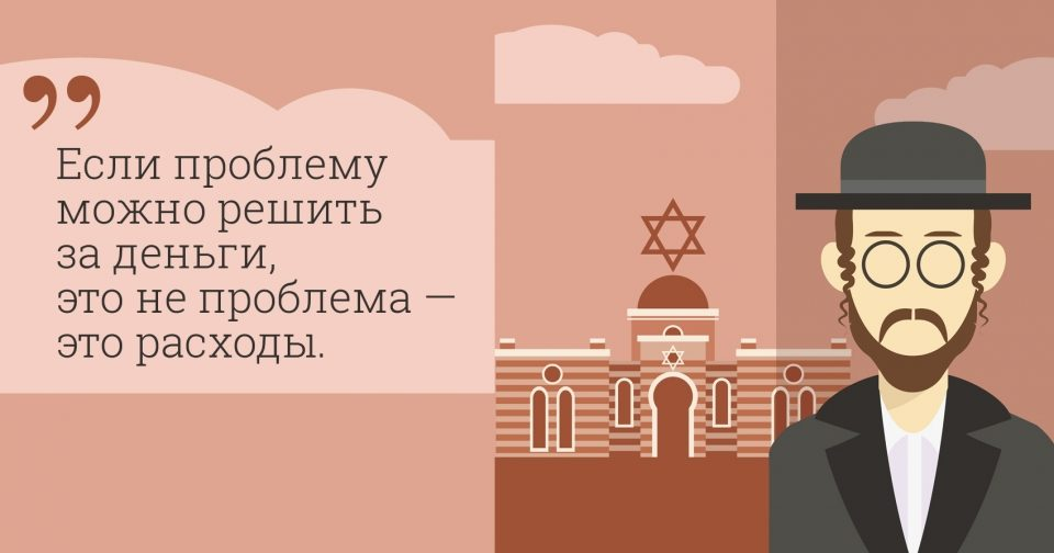 еврейские поговорки