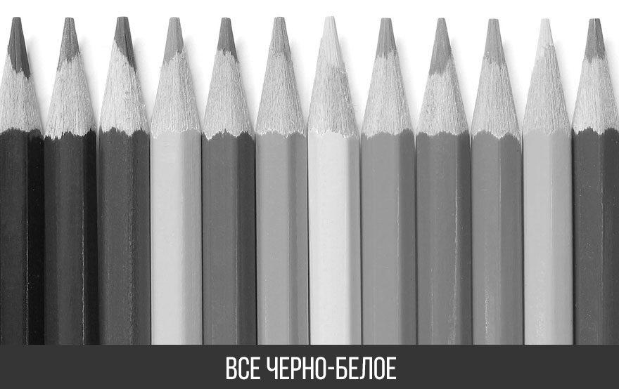 все черно белое