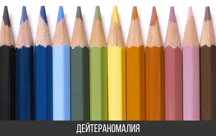 Дейтераномалия