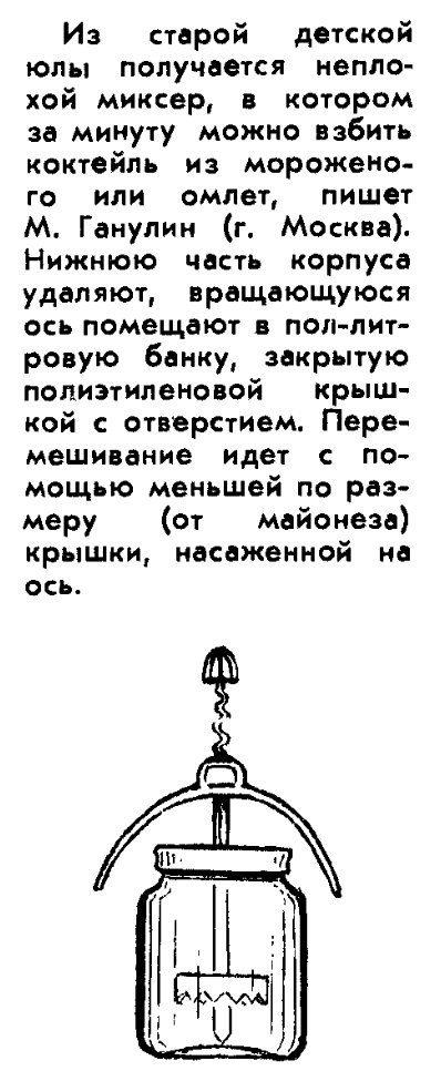 лайфхаки ссср