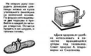 советские лайфхаки
