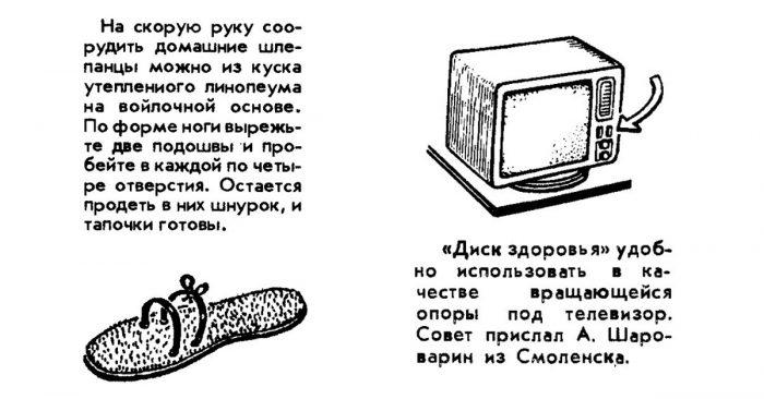Странность и дикость: советские лайфхаки, которые непонятны нынешнему поколению
